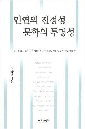 ▲ 『인연의 진정성 문학의 투명성』표지